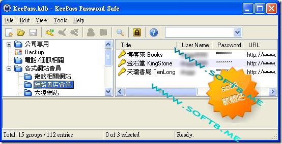 KeePass Password Safe Portable 2.44 多國語言免安裝