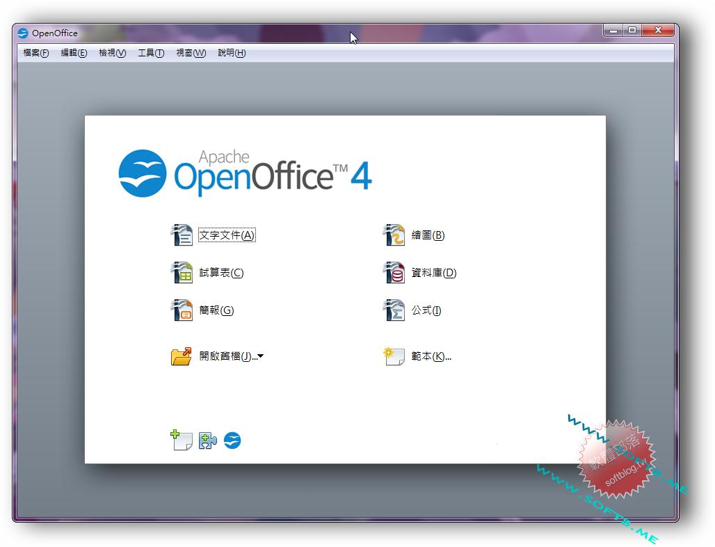 Apache OpenOffice 4.1.10 繁體中文免安裝