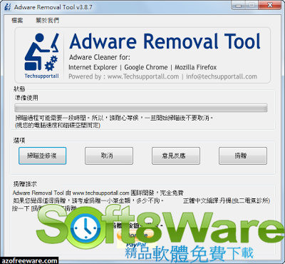 Adware Removal Tool 5.1 繁體中文免安裝 -  - 軟體吧