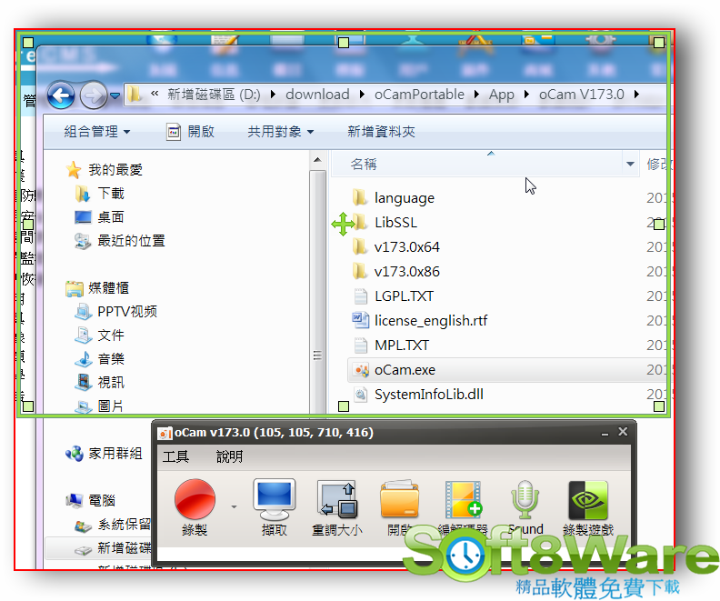 oCam Screen Recorder V515.0 多國語言免安裝