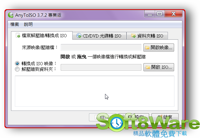 AnyToISO Professional Portable 3.9.5.660 多國語言免安裝