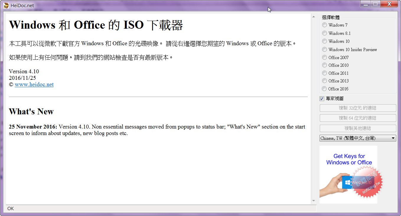 Windows ISO Downloader Tool 4 100 多國語言官方免安ˋ裝版