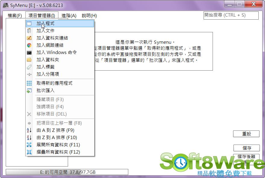 SyMenu 6.13.7629 多國語言免安裝 -  - 軟體吧