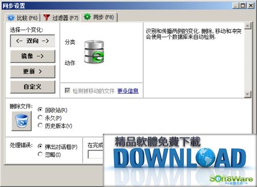 FreeFileSync同步軟件使用教程