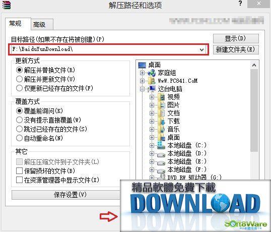【分卷壓縮文件】分卷壓縮文件怎麼解壓? 簡單的解壓分卷壓縮文件方法