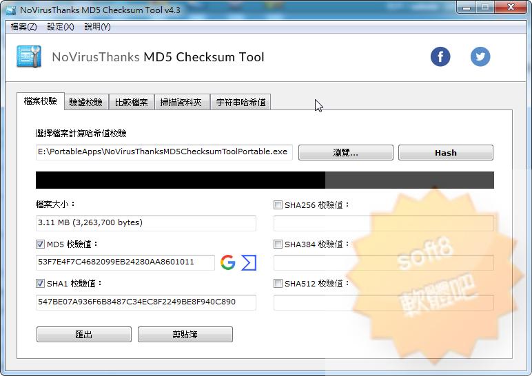 NoVirusThanks MD5 Checksum Tool 4.3 多國語言免安裝