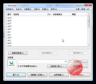 VeraCrypt Portable 1.24 Update 6 多國語言免安裝