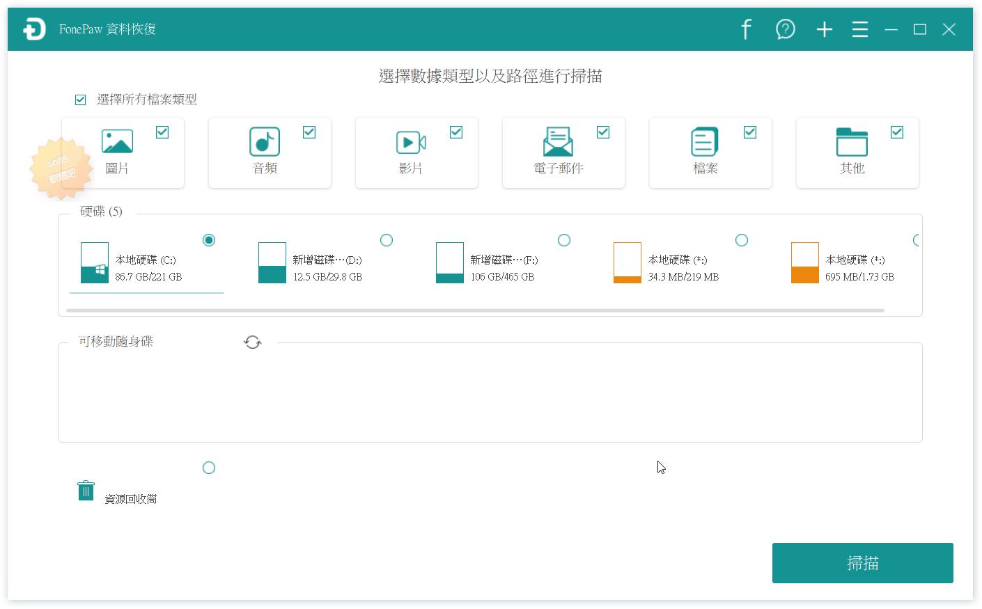 FonePaw Data Recovery 2.2.0 多國語言免安裝