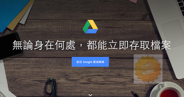Google Drive 3.36.6884.5911 多國語言免安裝 - Google 雲端硬碟 - 軟體吧