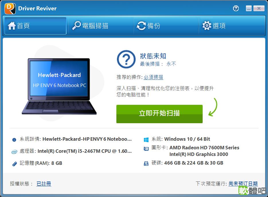 ReviverSoft Driver Reviver 5.40.0.24 多國語言免安裝