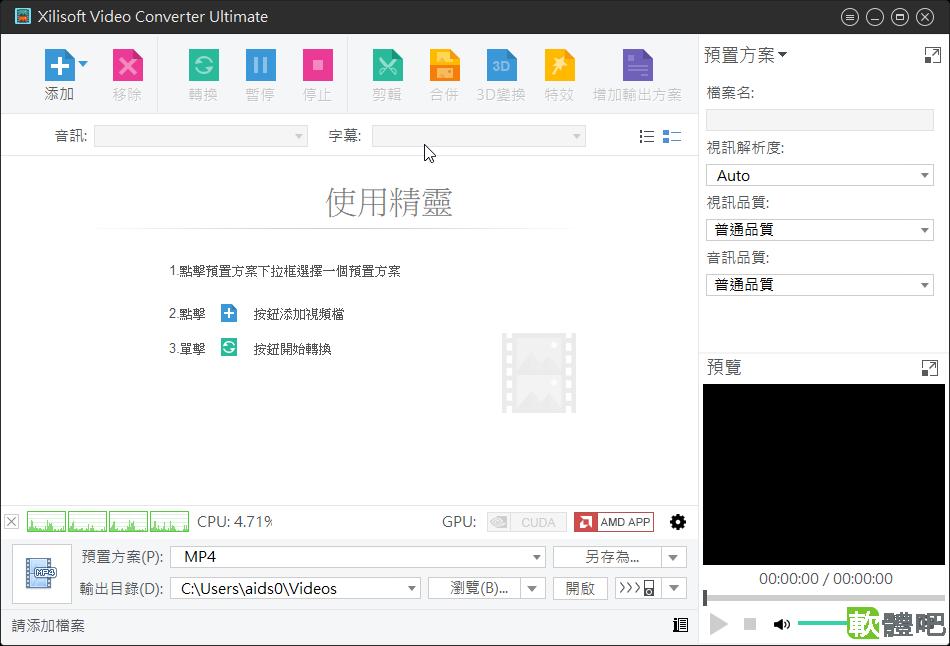 Xilisoft Video Converter Ultimate 7.8.25.20200718 多國語言免安裝