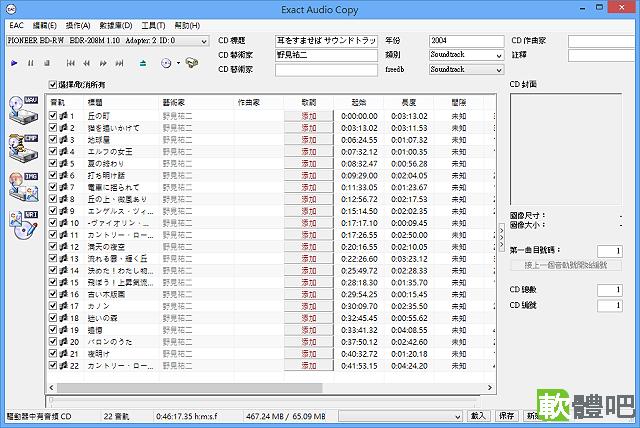 Exact Audio Copy 1.6 多國語言免安裝版 -  - 軟體吧