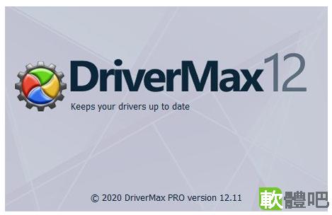 DriverMax Pro 12.15.0.15 多國語言免安裝
