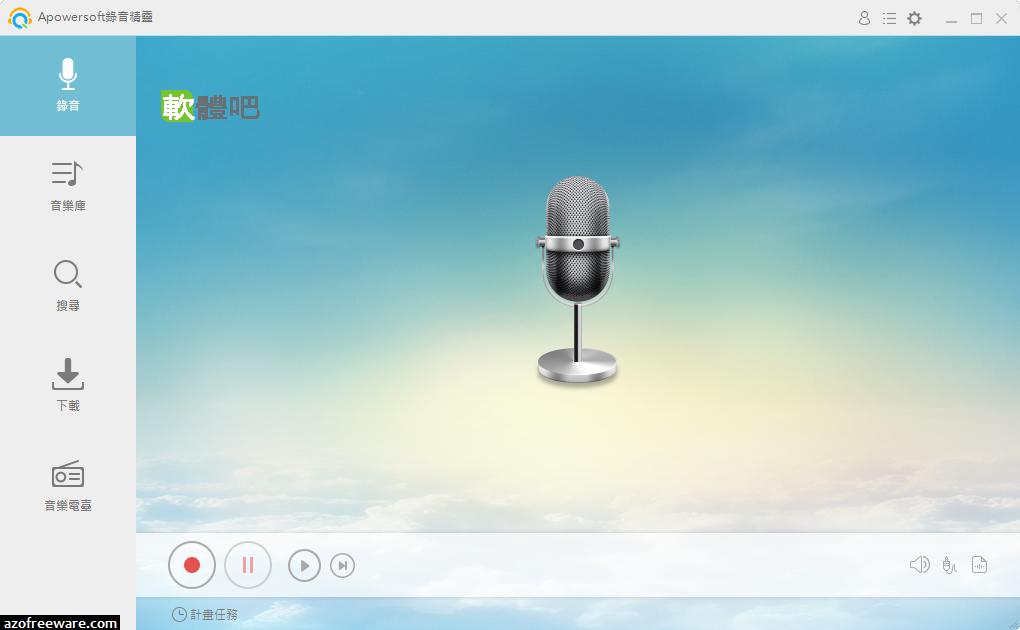 Apowersoft Streaming Audio Recorder 4.3.5.9 多國語言免安裝