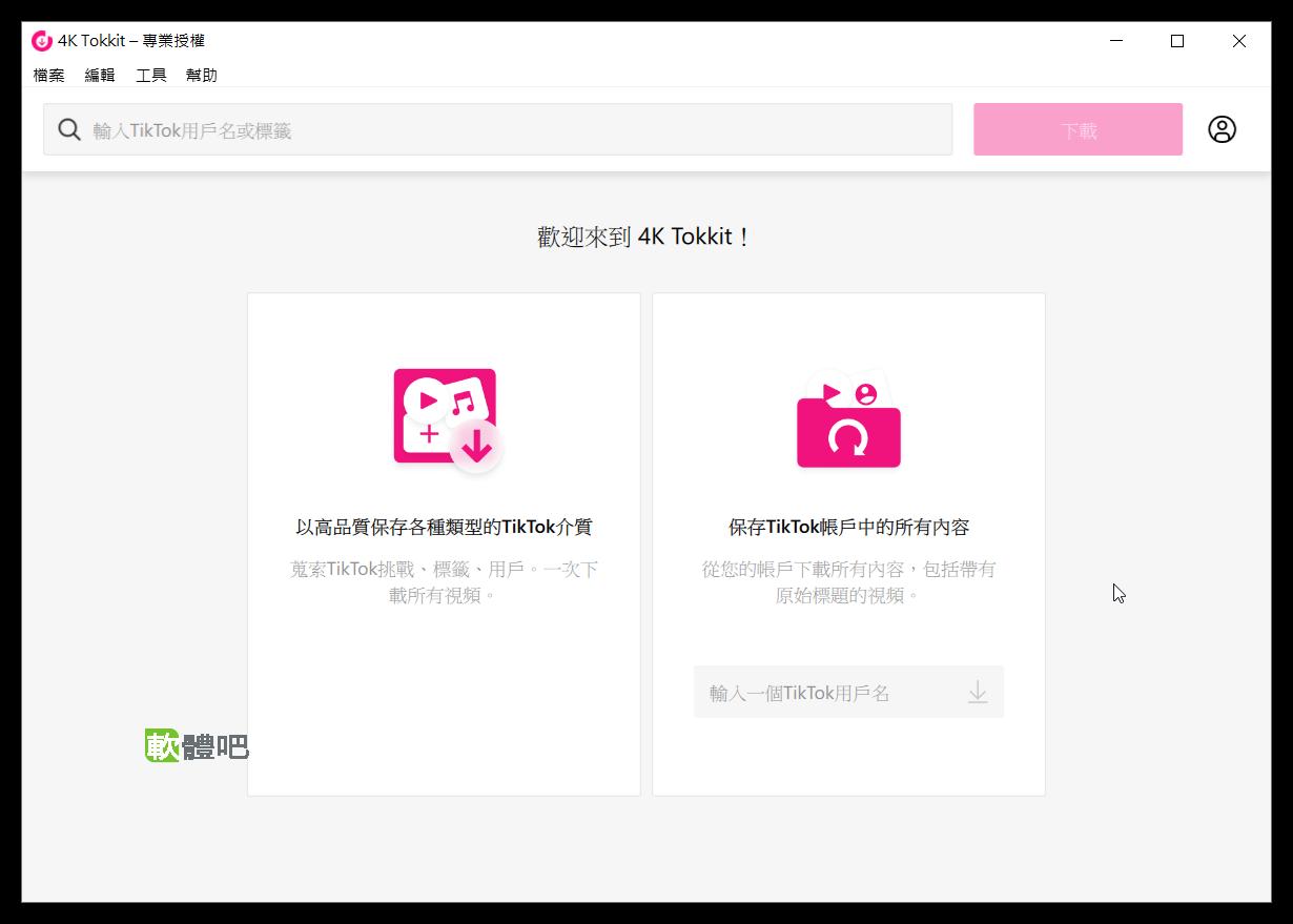 4K Tokkit V0.9.6.140 多國語言免安裝