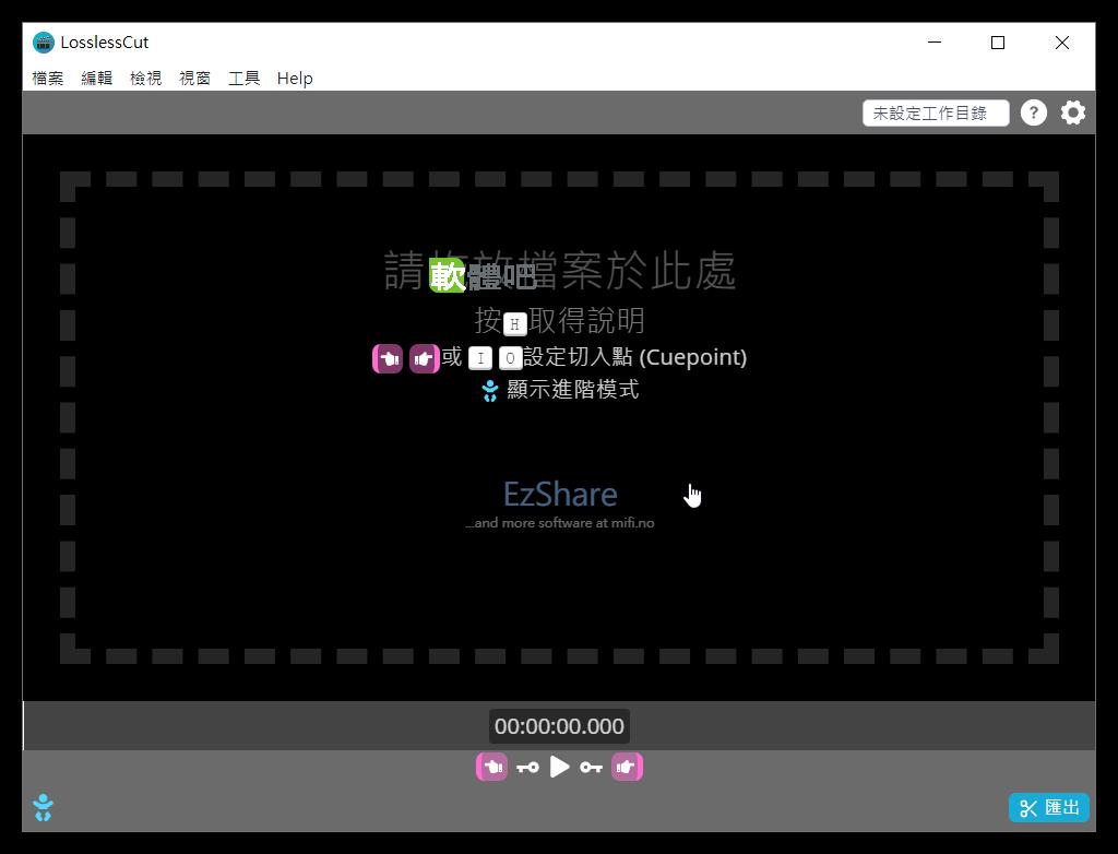 LosslessCut 3.39.0 多國語言免安裝