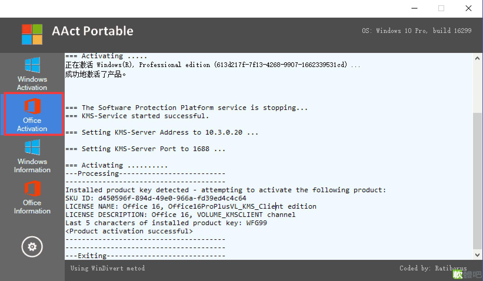 AAct Portable 4.2.4 免安裝