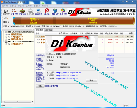 DiskGenius Professional 5.2.0.884 Portable 多國語言免安裝